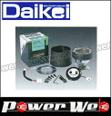 Daikei (大恵産業) 品番:S718 ステアリングボス エアバッグ車...