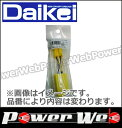 Daikei (大恵産業) 品番:D-10 (D10) エアバッグダミーハーネス