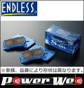 ENDLESS (エンドレス) ブレーキパッド 前後セット Super Street S-sports(SSS) [EP485/EP482] エルグランド H22.8〜 PE52 TE52 PNE52 TNE52