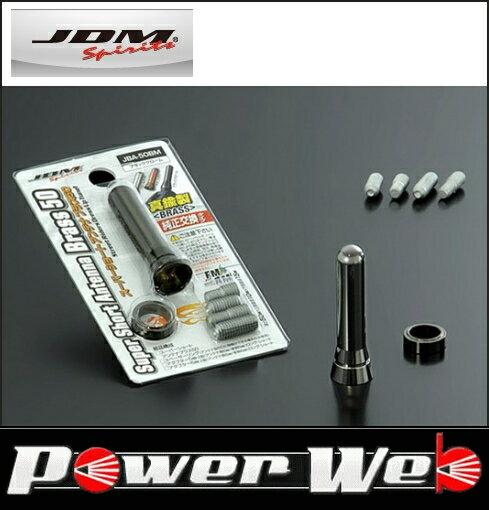 JDM(ジェイディーエム) 品番:JBA-50BM スーパーショートアンテナ ブラス 50mm ブラッククローム ホンダ CR-V 年式:01.9〜06.10 型式:RD4.5