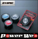 D1 SPEC(ディーワンスペック) 品番:DHB-03 ホーンボタン レッド