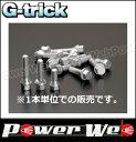 G-trick (Gトリック) SUPER SPACER System1 System2専用ボル...