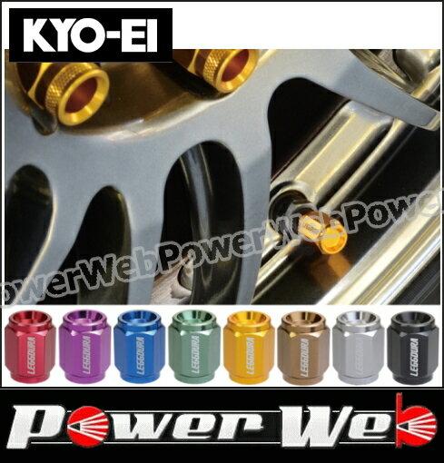 KYO-EI (キョーエイ) 品番:CKIVP レデューラレーシング バルブキャップ 全長:17mm カラー:パープル 入数:4個