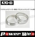 KYO-EI (キョーエイ) 品番:W1056 ワイドトレッドスペーサー ...