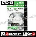 KYO-EI (キョーエイ) 品番:P-003-2P ホイールスペーサー PCD:...