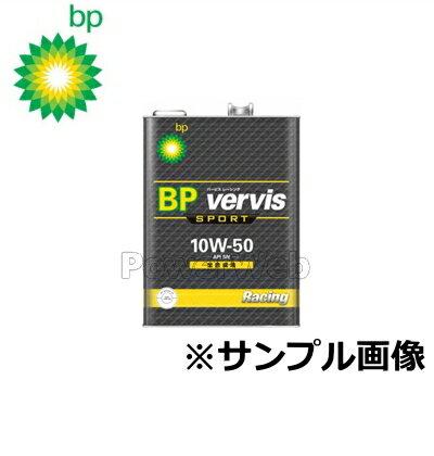 BP (ビーピー) Vervis Sport Racing (バービス スポーツ レーシング) 10W-50 (10W50) エンジンオイル 荷姿:4L