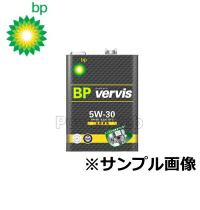 BP (ビーピー) Vervis Move (バービス ムーブ) 5W-30 (5W30) エンジン 荷姿:4L
