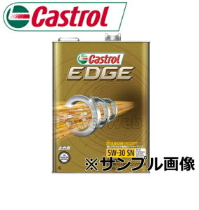 新鮮オイルをオイル問屋さんから直接お届け!!Castrol (カストロール) EDGE (エッジ) 5W-30 (5W3...