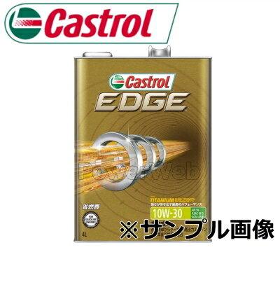Castrol (カストロール) EDGE (エッジ) 10W-30 (10W30) エンジンオイル 荷姿:4L