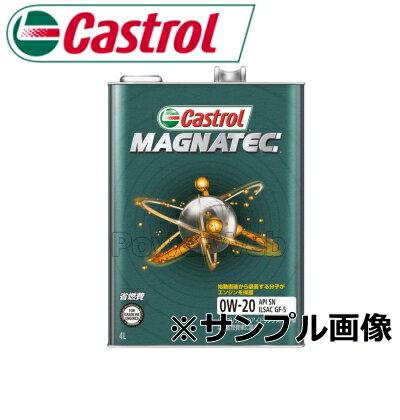 Castrol (カストロール) Magnatec (マグナテック) 0W-20 (0W20) エンジンオイル 荷姿:1L