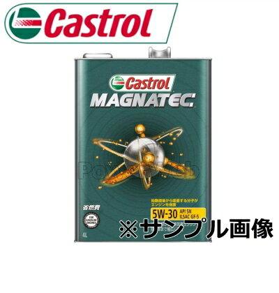 Castrol (カストロール) Magnatec (マグナテック) 5W-30 (5W30) エンジンオイル 荷姿:3L