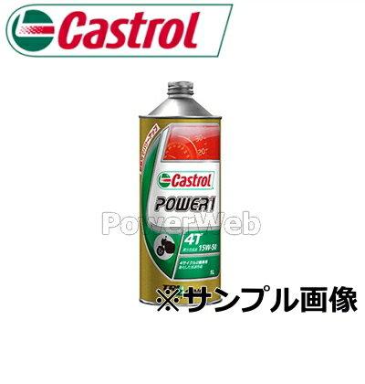 Castrol (カストロール) POWER1 4T (パワー1 4T) 15W-50 (15W50) バイク用4サイクルエンジンオイル 荷姿:20L