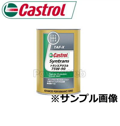 Castrol (カストロール) Syntrans trans axle (シントランス トランスアクスル) 75W-90 (75W90) ギアオイル 荷姿:20L