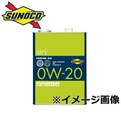 SUNOCO (スノコ) airy (エアリー) 0W-20 (0W20) エンジンオイル 荷姿:1L