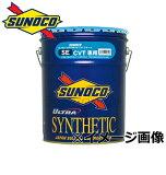 SUNOCO (スノコ) ULTRA SYNTHETIC CVT SE(ウルトラ シンセティック CVT SE) CVTフルード 荷姿:20L