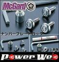 正規品 McGard(マックガード) 品番:MCG-76040 ナンバープレートロック サイズ:M6 首下:20.0×4本