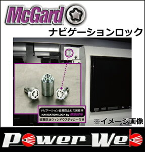 正規品McGard(マックガード)品番:MCG-76056ナビゲーションロックロックボルト2本入りサイズ:M5ボルト(ホンダ用)