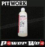PITWORK (ピットワーク) 品番:KA309-35091 5YEARS COAT メンテナンスクリーナー(業務用) 容量:350ml