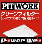 PITWORK (ピットワーク) 花粉対応タイプ クリーンフィルター 品番:AY684-TY006 クラウン(ロイヤル,マジェスタ,アスリート) 型式:GRS20#,URS20#,UZS207 年式:08.02-12.12
