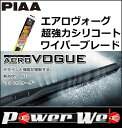 PIAA (ピア) エアロヴォーグ 超強力シリコート ワイパーブレード 品番:WAVS65 長さ:650mm