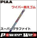 PIAA (ピア) スーパーグラファイト ワイパー替えゴム 品番:WG...