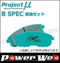 Projectμ (プロジェクトミュー) B SPEC F333/R333 NSX NA2 97...