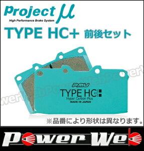 Projectμ (プロジェクトミュー) TYPE HC+ F906/R906 WRX STI GRB 07.12〜 【ブレーキパッド 前後セット】H