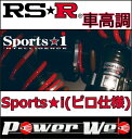 RS-R (RS☆R アールエスアール) 車高調 Sports-i(ピロ仕様) 推奨仕様 品番:SPIN004MP ニッサン マーチ AK12 14/3〜22/6