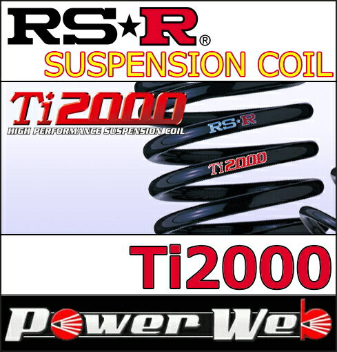 ラグレイト RL1 ダウンサス 1台分 RS-R Ti2000 DOWN H665TW 取�セット アライメント込 RSR 送料無料