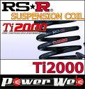 RS-R (RS☆R アールエスアール) ダウンサス Ti2000 DOWN 1台分...