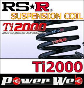 RS-R(RS☆Rアールエスアール)ダウンサスTi2000DOWN1台分品番:N644TWプレーリーリバティーPNM1211/10~13/4