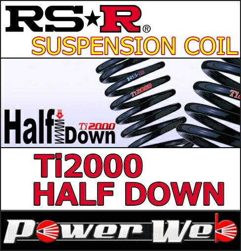 サスペンション, サスペンションキット RS-R (RSR ) Ti2000 HALF DOWN 1 :D200THD LA100S 22122411