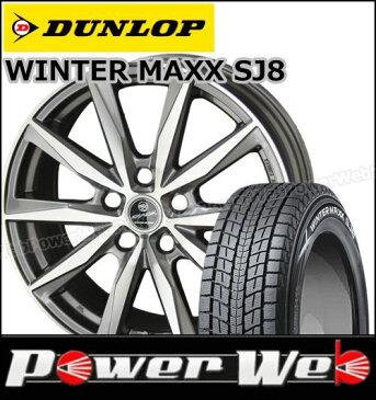 235/55R18 100Q WINTER MAXX SJ8/ダンロップ ■BASALT 18×7.5 114.3/5H +38 プライムグレーメタリック/ポリッシュ SMACK スタッドレス&ホイール 1台分セット