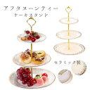 【送料無料 税込価格】アフタヌーンティー ケーキスタンド デザートプレート 食器 皿 おしゃれ パーティー