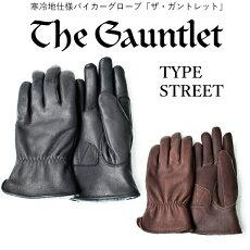 POWWOWGauntletGloveTYPESTREETパウワウガントレットグローブタイプストリート寒冷地仕様バイカーグローブ冬用グローブ2色ブラックブラウン3サイズXS(レディース)M,L,鹿革
