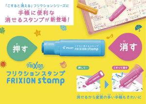 パイロット フリクションスタンプFRIXION stamp SPF-12
