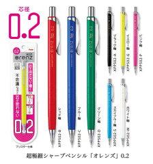不思議なほど芯が折れないシャープペンぺんてる オレンズ シャープペンシル 0.2mmXPP502 orenz