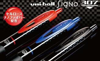 三菱ユニボールシグノ3070.5mm、0.7mmノック式ゲルインクボールペンUMN-307-05、UMN-307-07