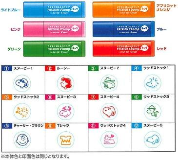 【限定柄】サンスター文具 フリクションスタンプキャラ スヌーピー限定デザインFRIXION stamp PEANUTS