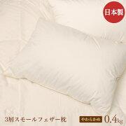 【送料無料】こだわり羽毛の枕43cm×63cm3層構造でホワイトダウン70%使用柔らかふんわり0.4kgスモールフェザーフェザー枕羽根枕日本製まるで天然の低反発枕のような贅沢な眠りの枕