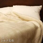 【送料無料】毛布シングルシルク毛布シルク100%(毛羽部分)泉州毛布140×200cm贅沢な温かみを感じる高級毛布