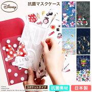 マスクケース3ポケット【ディズニー】抗菌マスクケース