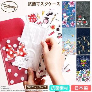 マスクケース 3ポケット【ディズニー】抗菌マスクケース マスク ケース 日本製 ミニーマウス …