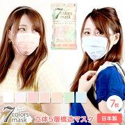 7カラーマスク日本製個包装7色各1枚入り立体5層構造マスク|マスクサージカルマスク個別包装マスクpm2.5カラーマスク【20P05Dec15】
