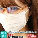マスク 日本製 8枚入り 個包装 立体4層構造 | おすすめ セット 送料無料 抗菌 個別包……