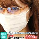 安心 安全 清潔のこだわり品質。立体4層構造マスク 日本製マスク 日本製 50枚 個包装 立体4層構...