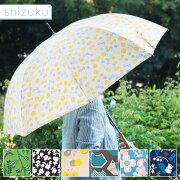 長傘レディース傘ブランド【Shizuku】かわいいプリント♪軽くて風にも強いグラスファイバー製桜骨紫外線遮蔽率も80%以上で日傘としてもつかえるかさ