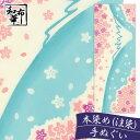 手ぬぐい 満開の桜と富士 和布華 てぬぐい 春|おしゃれ ハ