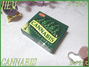 【まとめ買いがお得♪】インドのお香♪HEM社製カナビス香1箱(小箱)バラ売り(お試しパック)【…