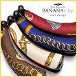 シックな色合いとモダンで高級感溢れるスカーフ柄バナナクリップ♪上質な大人コーデの必需品です♪ヘア・アクセサリー/hair accessoryscarf design/banana-clip